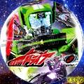 仮面ライダードライブ3