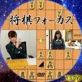 将棋フォーカス DVD