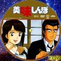 美味しんぼ DVD