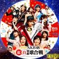 第4回 AKB48 紅白対抗歌合戦(BSスカパー版BD)