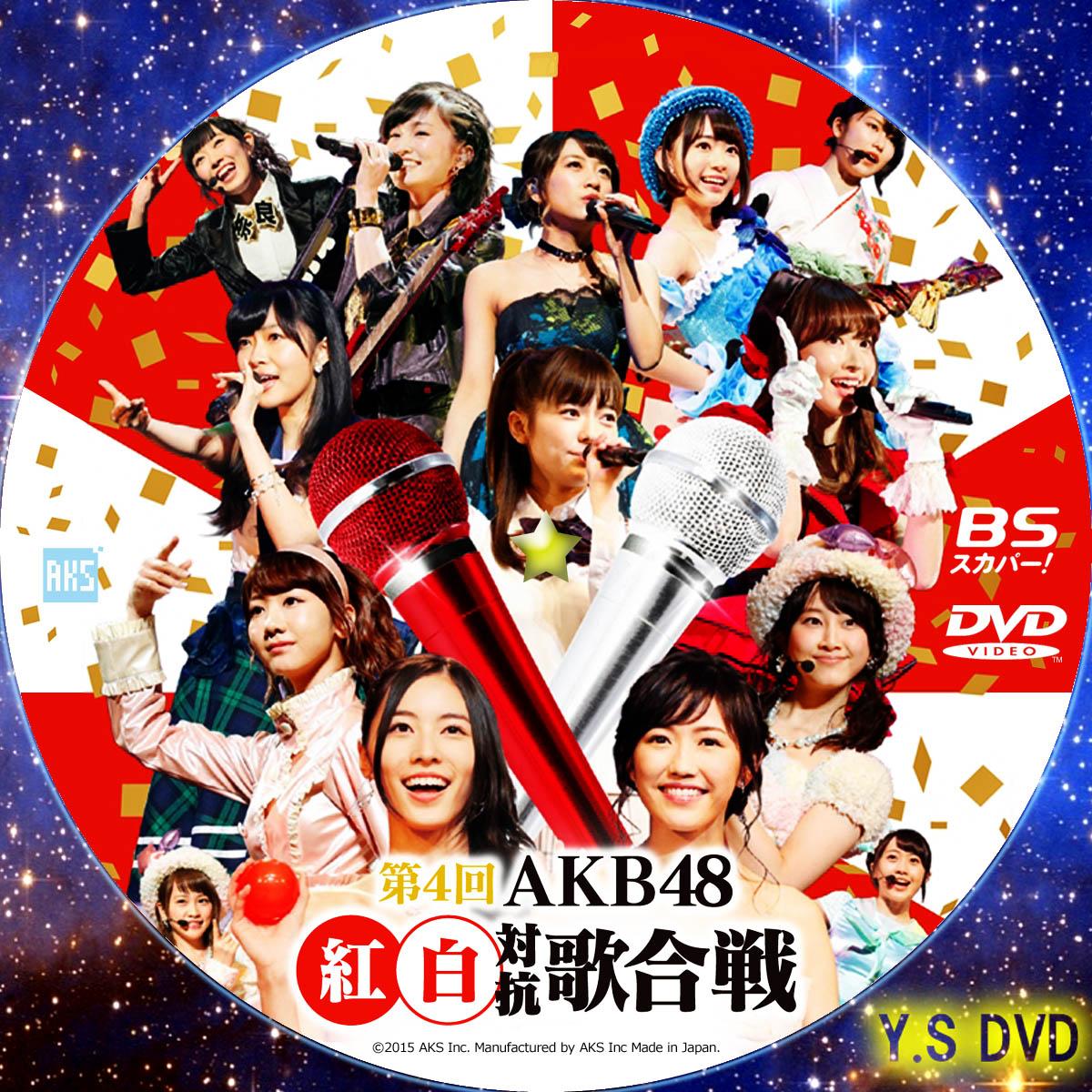 Dvd 返品種別a Akb48 Dvd2枚組 第8回 Akb48紅白対抗歌合戦