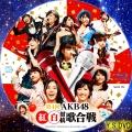 第4回 AKB48 紅白対抗歌合戦(BD2)