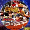 烈車戦隊トッキュウジャー (DVD10)