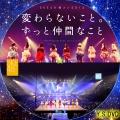 SKE48 春コン2013「変わらないこと。ずっと仲間なこと」BD