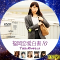 福岡恋愛白書10(DVD1)