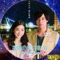 福岡恋愛白書10(DVD2)