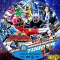烈車戦隊トッキュウジャー (DVD11)