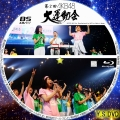 第2回 AKB48 大運動会(BSスカパー版BD)