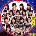 2015 AKB48選抜総選挙(フジテレビ版BD)