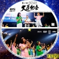第2回 AKB48 大運動会(BSスカパー版DVD)
