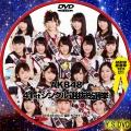 2015 AKB48選抜総選挙(BSスカパー版DVD)