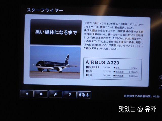 エアバスA320