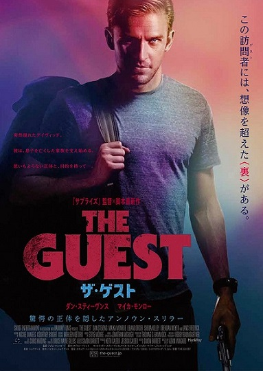 「THE GUEST」