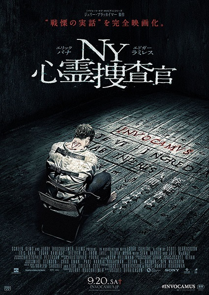 「NY心霊捜査官」