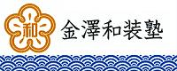 kanazawawasoujyuku_20150821231747d5e.jpg