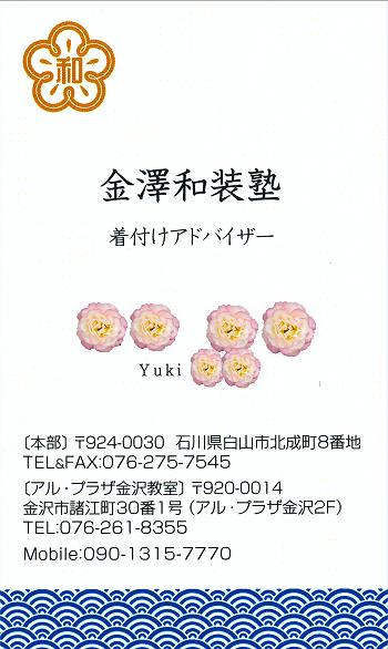 kanazawawasoujyukumeisi.jpg