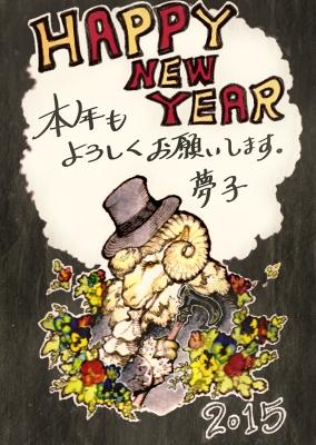 2015年賀状-01