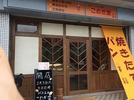 komugidou201521.jpg