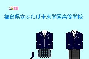 [福島]福島県立ふたば未来学園高等学校制服ドット絵