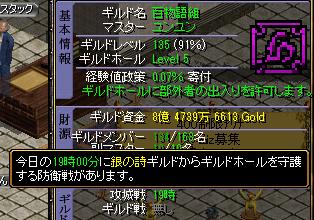 20151.17攻城戦守り