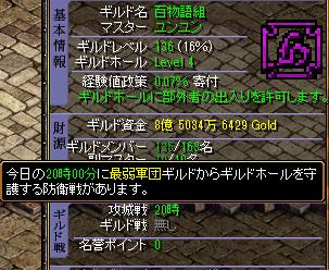 20151.24攻城戦守り