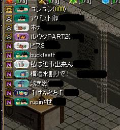 1.14参加メンバー