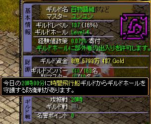 20152.21守り