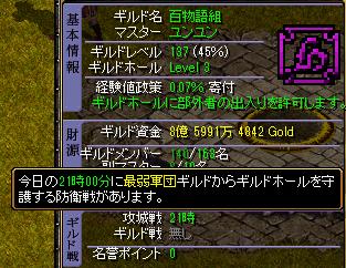 20152.28守り