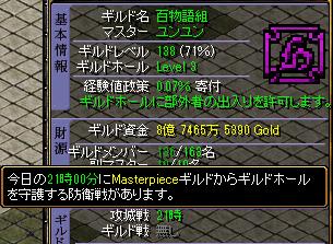 20153.28守り