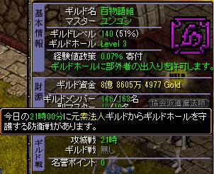 20155.2守り