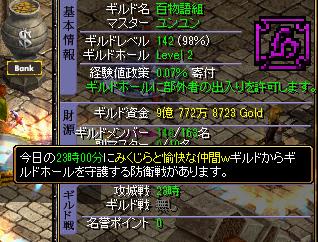 20155.30守り