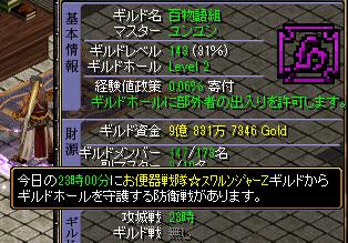 20156.6守り
