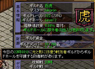 百虎~守り放棄(6.6