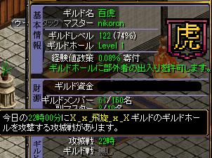 6.13百虎攻め