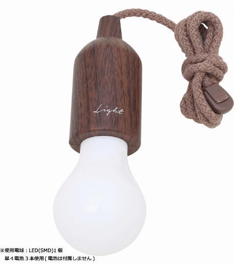 電球ライト02