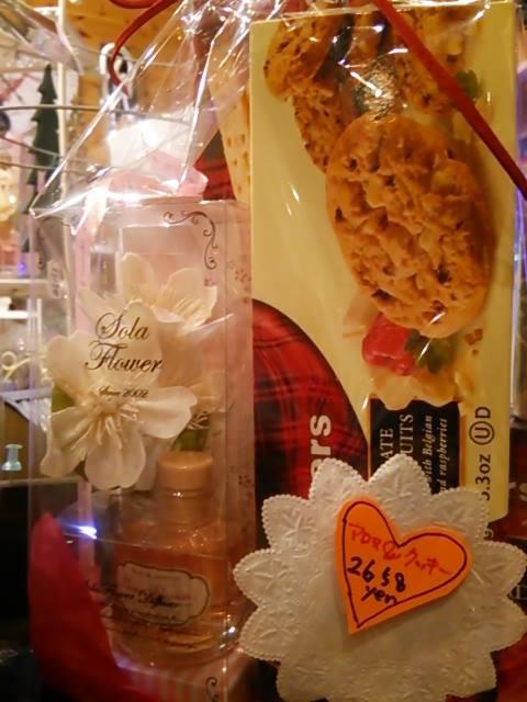 クッキーアロマセット