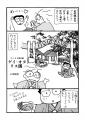 ゲイ・オタ・リス園サンプル1