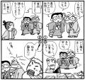 ゲイ・オタ・リス園サンプル2