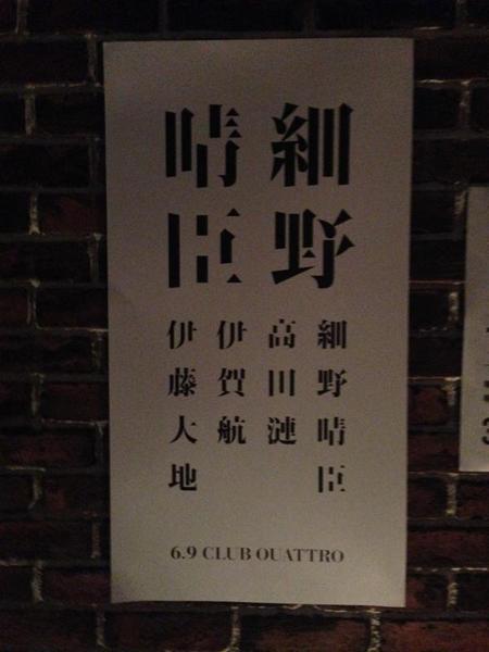 hosono2015.jpg