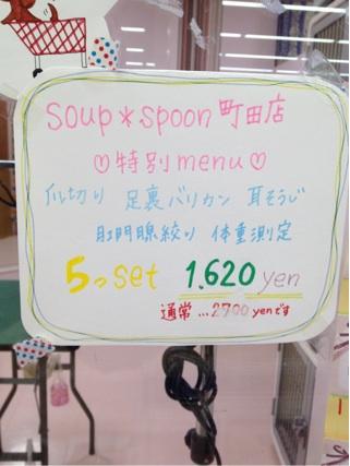 soupspoon2