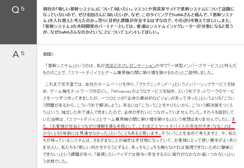 2015年5月8日(金) 2015年3月期 決算説明会 質疑応答