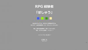 株式会社オルカ|RPG経験者 ぼしゅう|