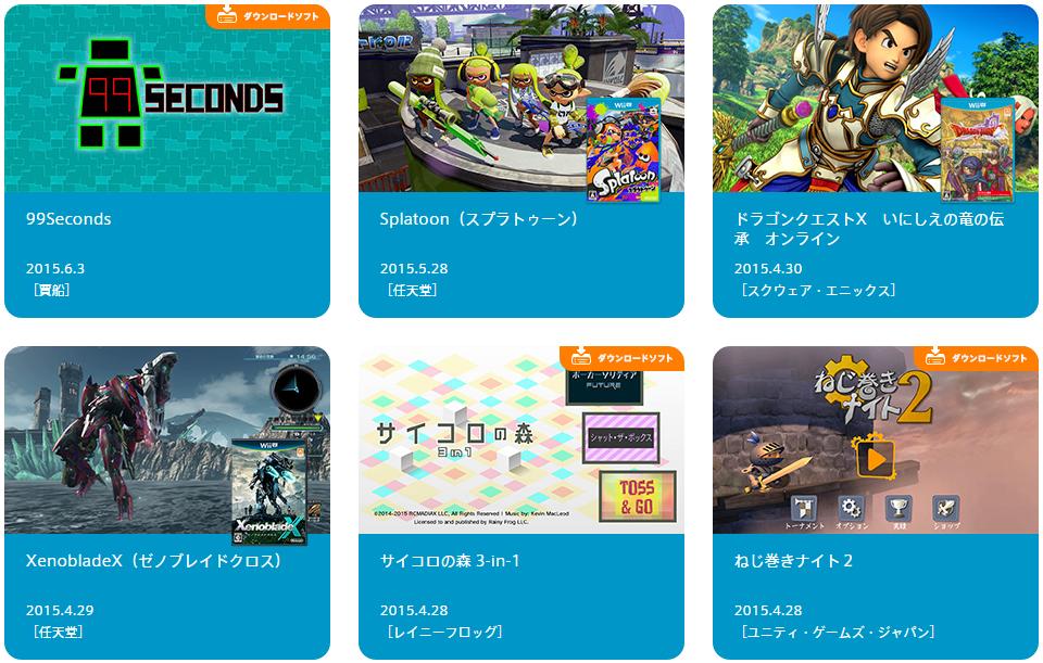 Wii Uソフト Wii U|Nintendo 修正後