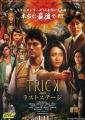 TRICK -劇場版- ラストステージ