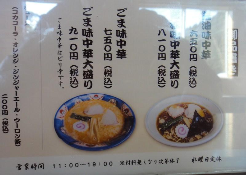 DSC01915餐