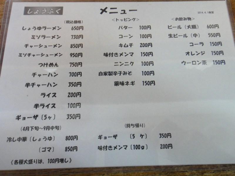 DSC01945しょうふく