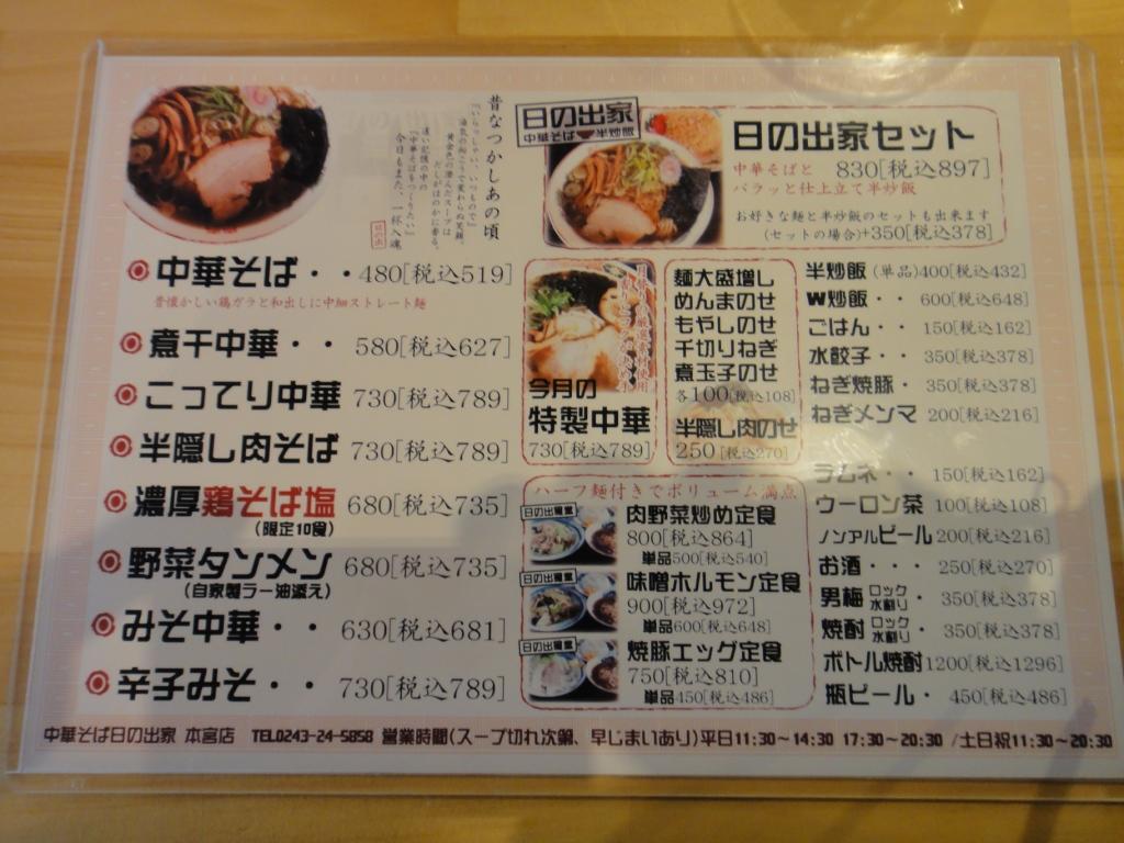 DSC01960日の出家煮干中華