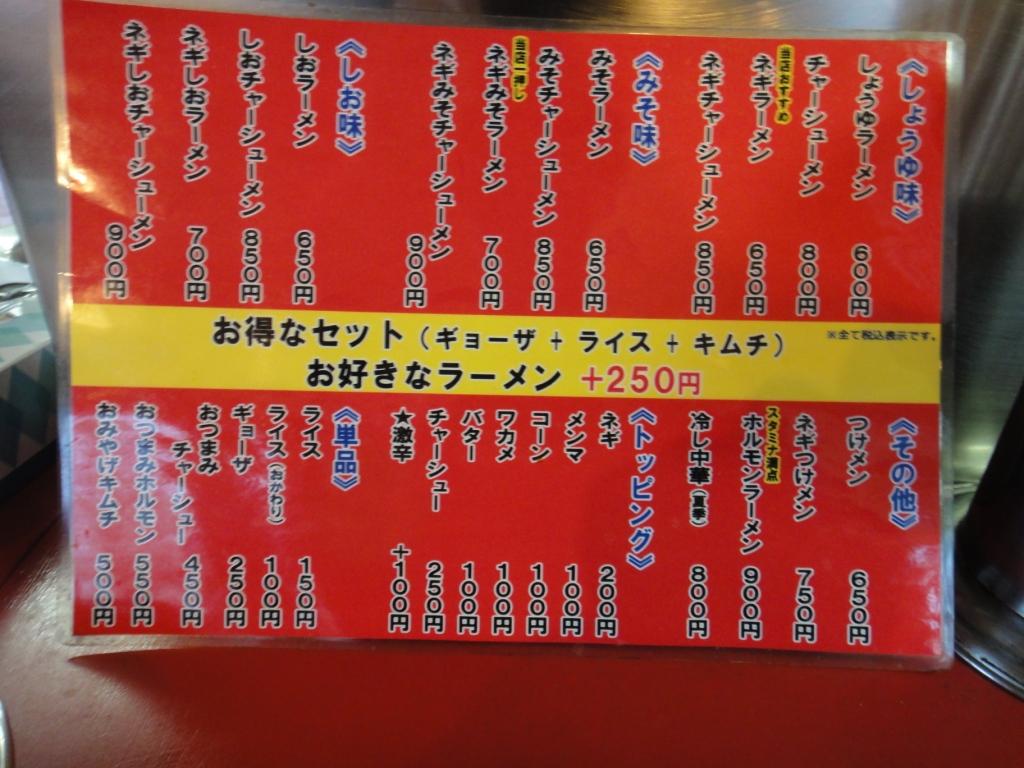 DSC00481ラーメンショップ