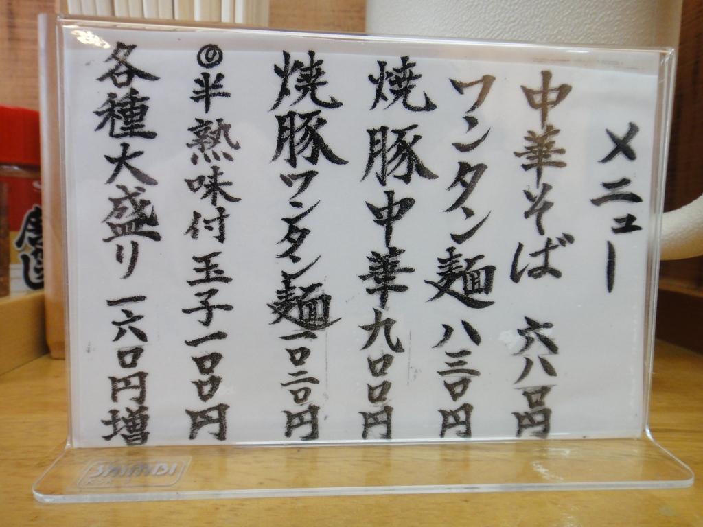 2015 01 25_0001佐藤