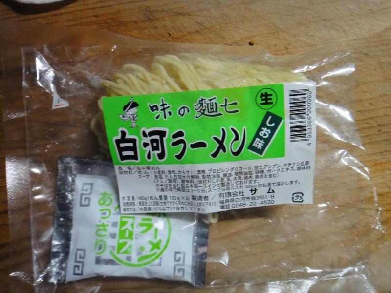 DSC01017麺七カレー9月12日